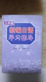 新编日语学习指导(上外版)