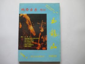 玉龙山  1996.1 纳西古乐特刊
