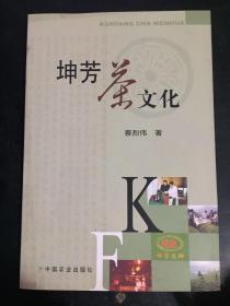 坤芳茶文化