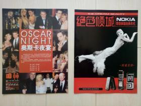《电影世界》增刊两种 : 奥斯卡夜宴 绝色倾城  附电影海报3张