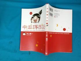 中国嫁日记 一  日文原版