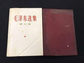 毛泽东选集+红塑皮 第三卷 014