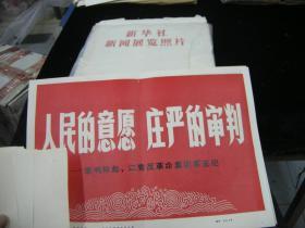 好品照片;精品81年新闻照片--大幅12寸《人民的意愿,庄严的审判》50张全