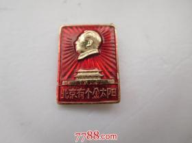 毛主席像章 (铝制) 保真包老,正面毛主席头像+文字北京有个金太阳+图案,背面:苏州  毛主席万岁。详见书影。尺寸 直径:2*1.4厘米只发快递