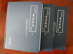 清乾隆·东昌府志(校注本)(上中下三册)