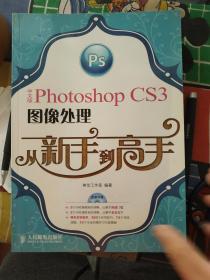 中文版Photoshop CS3图像处理从新手到高手
