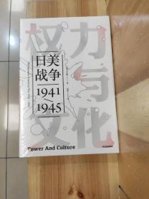 日美战争1941