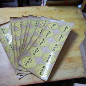 婺源茗眉极上品茶标8张合售