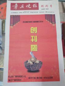 【报纸创刊号 】章丘晚报 2016年5月12日【 创刊号 】