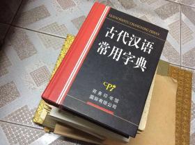 古代汉语常用字典