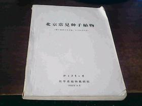北京常见种子植物(种子植物分类实验.实习参考手册)