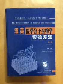 汉英医学分子生物学实验方法【第一版】精装