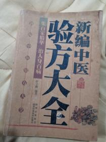 新编中医验方大全