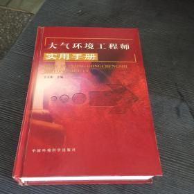 大气环境工程师实用手册