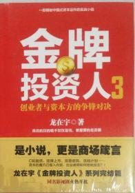 《金牌投资人-创业者与投资方的争锋对决》(三•未开封)