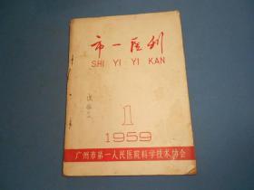 市一医刊-1959-1-16开