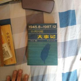 台湾问题大事记 : 1945.8~1987.12
