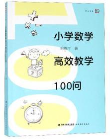 小学数学高效教学100问/梦山书系