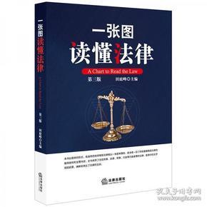 一张图读懂法律(第三版)