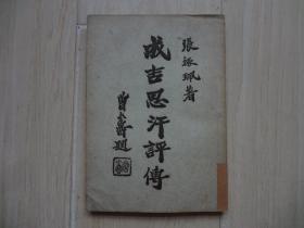 成吉思汗评传(馆藏书)