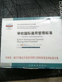 学校国际通用管理标准:ISO9001:2000质量管理体系.上、下册【带光盘】