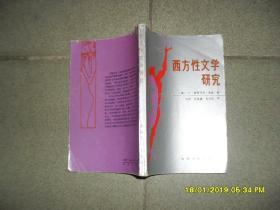 西方性文学研究(85品小32开书脊有损1988年1版1印260页)43881
