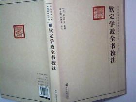 钦定学政全书校注(精装本 正版现货 可提供正式发票)