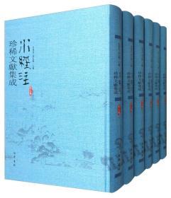水经注珍稀文献集成(第5辑 套装全12册)
