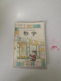 农村五年制小学复式教学课本   数学   第一册(试用本)