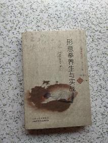 六角丛书:形意拳养生与实战(第16辑)