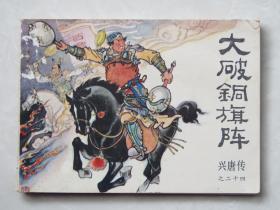连环画:大破铜旗阵