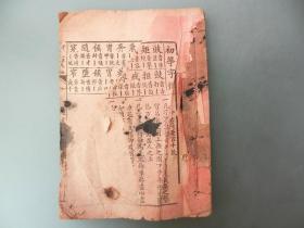 线装 初学字辨(卷上下合订为1册全)