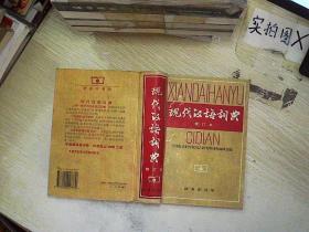 现代汉语词典(修订本)