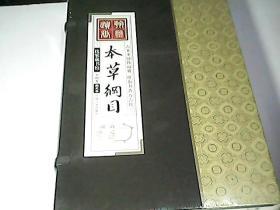 线装藏书馆-本草纲目(图文本.全四卷)