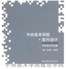 中央美术学院室内设计毕业设计作品集 正版 张绮曼//邱晓葵  9787112102310