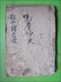 清或民国道教手抄本:杂会秘法一宗(大量符咒)