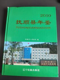 抚顺县年鉴.2010