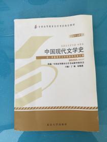 中国现代文学史(2011年版)