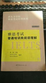 雅思考试普通培训类阅读理解  胡敏主编 、世界图书出版公司北京公司