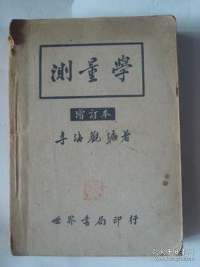 【民国旧书】测量学 李海观编著 世界书局民国三十七年版