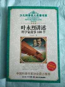 叶永烈讲述科学家故事100个 典藏版