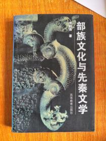 部族文化与先秦文学 作者签赠本