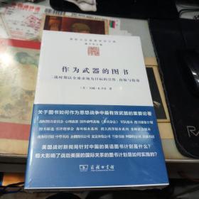 作为武器的图书:二战时期以全球市场为目标的宣传、出版与较量
