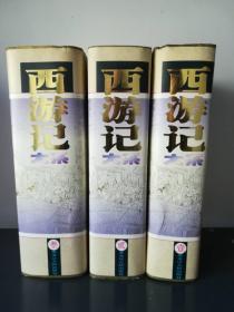 西游记大系(上中下 全三册)【精装】