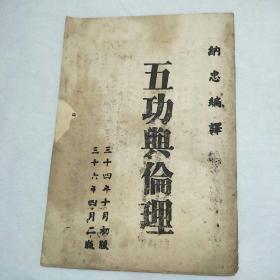 五功与伦理(油印版)