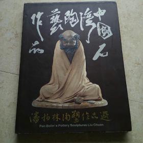 《潘柏林陶塑作品选》(8开,精装,有护封,95品)