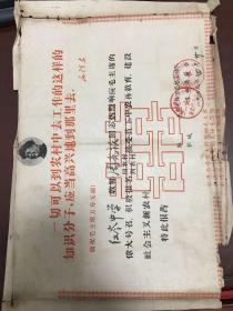 知识分子下放农村报喜证书(1969年)及批林整风先进奖状1974年。二张合售。少见,有毛主席像。