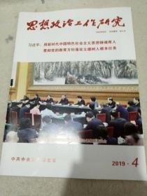 思想政治工作研究(2019.4)