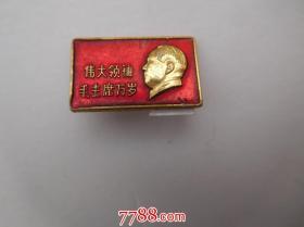 毛主席像章 (铝制) 保真包老,正面毛主席头像+文字伟大领袖毛主席万岁,背面:1 上海。详见书影。尺寸 直径:2*1.2厘米只发快递