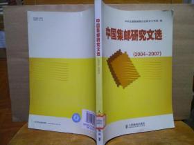 【馆藏书 现货】中国集邮研究文选(2004~2007)